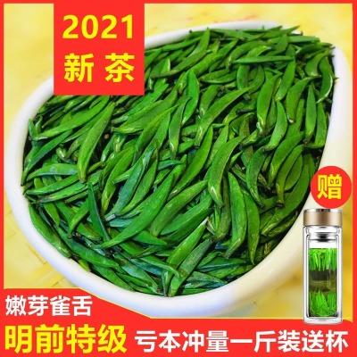 雀舌茶2021新茶散装500g峨眉山竹叶炒青茶四川绿茶高山明前雀舌茶