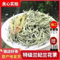 兰花茶 2021新茶碧池级兰妃四川高档浓香型散装茶叶特级兰妃茶50g
