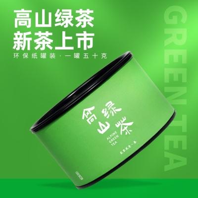 高山绿茶2021年春季新茶罐装茶叶