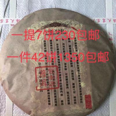 2006年云南普洱茶 生茶一提7饼230包邮,一件42饼1350包邮