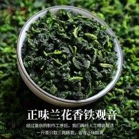 2021年安溪铁观音特级浓香型新茶兰花香正宗安溪高山乌龙茶500g包邮