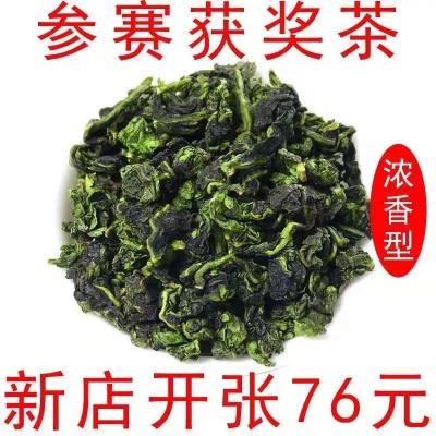 【参赛获奖茶 】安溪铁观音茶叶 新茶 正宗精品特级浓香型兰花香500g