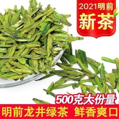 2021新茶龙井茶叶正宗明前特级龙井绿茶春茶500g散装包邮