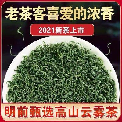 新茶高山绿茶 新茶特级浓香型一斤袋散装500g炒青高山云雾茶