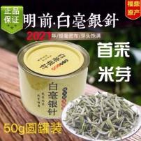 首采米芽特级银针2021年福鼎白茶白毫银针米粒芽50g罐装小罐装茶