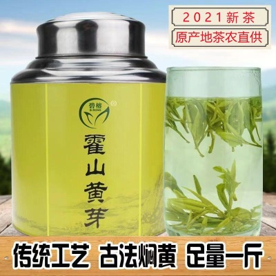 霍山黄芽2021新茶黄茶精品雨前黄芽50克250克500克多种规格