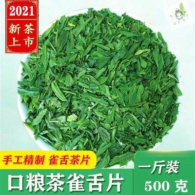 贵州绿茶雀舌茶片2021新茶湄潭翠芽茶叶明前碎片口粮茶250克袋装