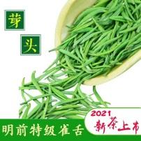 湄潭翠芽 雀舌 茶叶贵州绿茶2021新茶明前特级春茶散装罐装礼盒装