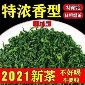 买一送一共一斤日照绿茶2021新茶春茶叶袋装散装山东正宗板栗香特级口感
