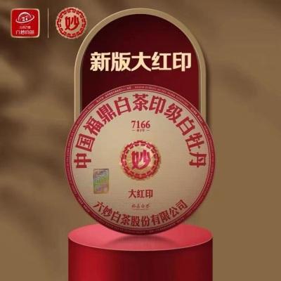 六妙白茶新版大红印白牡丹寿眉贡眉拼配正宗福鼎老白茶紧压茶饼