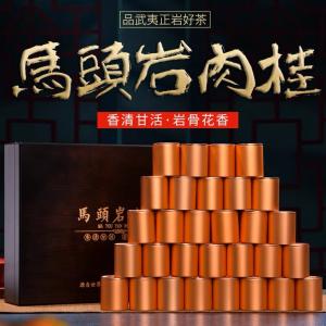 马头岩肉桂武夷岩茶大红袍茶叶特级正宗小罐高档送礼礼盒装250g克水仙