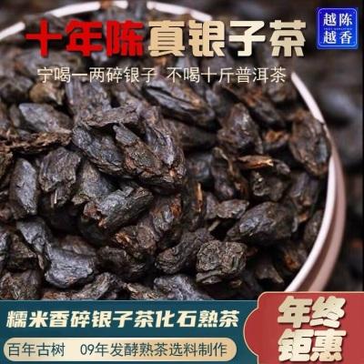 陈年茶化石碎银子十年古树陈普洱茶勐海糯米香熟茶特级散装茶叶罐装500g