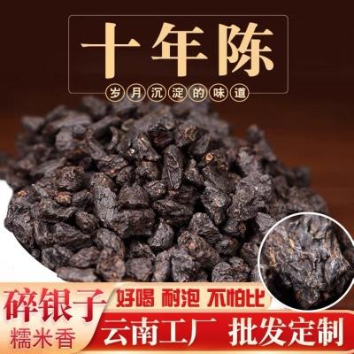 十年老陈茶云南茶化石碎银子特级糯米香普洱茶熟茶陈年浓香型500g
