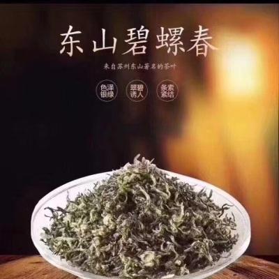 2021新茶  正宗苏州洞庭山碧螺春新茶