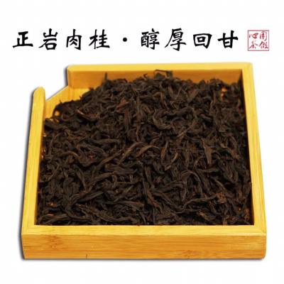 正岩肉桂茶叶 高端武夷山岩茶 特级私房大红袍散装 茶农500g