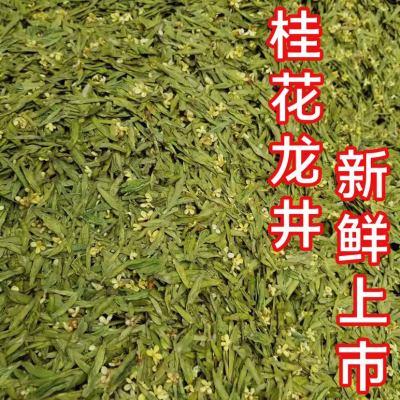 桂花龙井2020新茶上市桂花绿茶高山炒青茶叶500g散茶批发