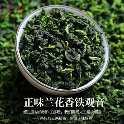 新茶上市安溪铁观音2021新茶特级高山乌龙茶浓香型500g包邮