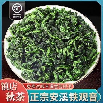 铁观音2021新茶特级高山浓香型乌龙茶安溪铁观音茶叶正品500g新茶