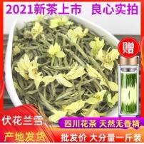 飘雪茉莉花茶2021新茶四川花茶叶散装特级浓香型兰雪茉莉花茶500g