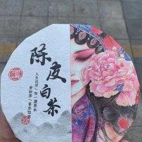 陈皮白茶150克