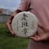 2020年头春老班章云南普洱茶生茶200g/饼 买5饼送木桶装私人珍藏