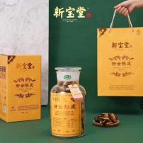 新宝堂新会陈皮十年珍藏白金版蕴月瓶10年250克礼盒瓶装散袋装