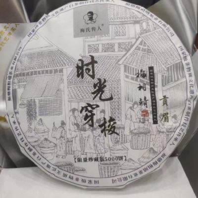 2016梅相靖大师之作时光穿梭贡眉限量珍藏版