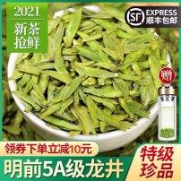 明前龙井茶2021新茶特级珍品正宗杭州龙井绿茶嫩芽罐装茶叶包邮