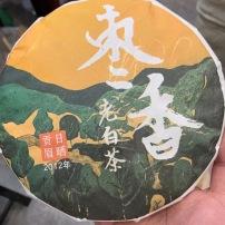 2012年福鼎枣香日晒贡眉老白茶