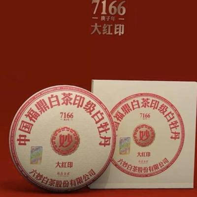 六妙白茶2017年印级白牡丹7166大红印茶叶福鼎老白茶300g/饼