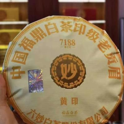 六妙白茶新版黄印紧压茶饼300g正宗福鼎老白茶2017年贡眉福建茶叶