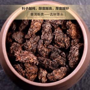 云南勐海金芽老茶头普洱茶熟茶散茶茶化石陈年老普洱500g