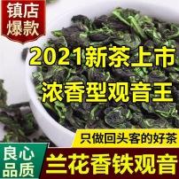 2021春茶正宗福建铁观音茶叶浓香型乌龙茶兰花香新茶500g