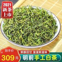明前特级手工安吉白茶2021新茶珍稀奶白茶罐装茶叶500g绿茶安吉白茶