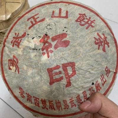 2005年。感恩茶厂。易武正山红印青饼