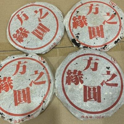 1997年。方圆之缘青饼。广东仓