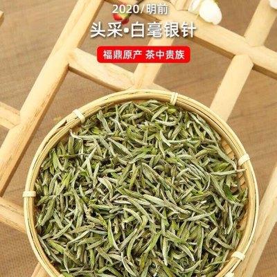 福鼎白茶2020年明前白毫银针白茶茶叶特级散茶高山白茶250g罐装