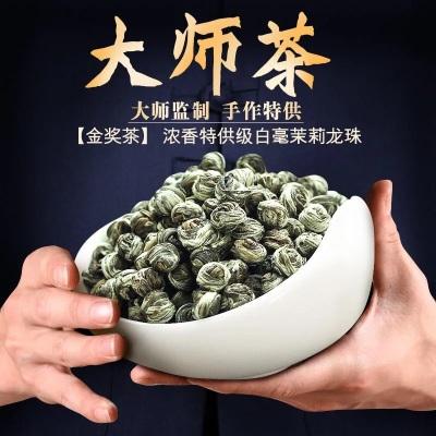 2021新茶特级浓香茉莉花茶白龙珠 特级茉莉花茶500g