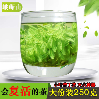 2021新茶小叶苦丁茶高山 四川峨眉山 青山绿水 散装特级250g