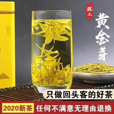 珍藏黄金芽2021新茶安吉白茶正宗浙江高级黄金茶叶绿茶浓香250g