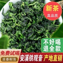 乌龙茶安溪铁观音茶叶2021特级浓香型新茶花香高山乌龙茶500g包邮