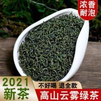 茶叶绿茶2021年新茶特级日照毛尖春茶散装高山云雾素茶峨眉毛峰500g