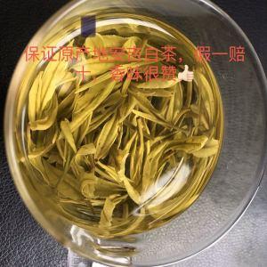 特价 假一罚十正宗原产地 安吉白茶500克 简装 2021年新茶 包邮