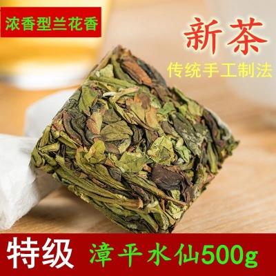 特级漳平水仙茶正宗老枞水仙兰花香乌龙茶叶浓香型新茶正味春茶饼