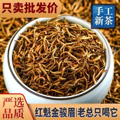 2021金骏眉红茶茶叶黄芽武夷山特级新茶高山散装蜜香型500g包邮