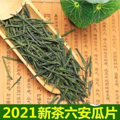 2021新茶正宗安徽六安瓜片茶绿茶 250克