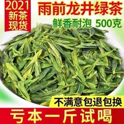龙井绿茶2021年新茶正宗杭州绿茶雨前春茶散装500g包邮