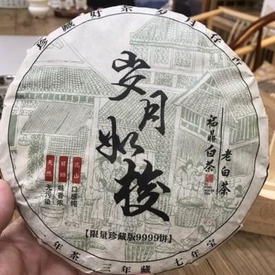 2013年福鼎磻溪岁月如梭枣香老贡眉限量珍藏版