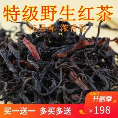 新茶红茶金骏眉小种特级野生红茶花果香浓香型250g买一送一