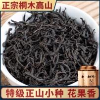 2021新茶特级正山小种红茶正宗武夷桐木关新茶散装浓香500g包邮